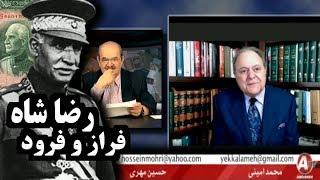 حسين مُهري ـ محمد اميني « رضا شاه پهلوي ـ فراز و فرود »؛
