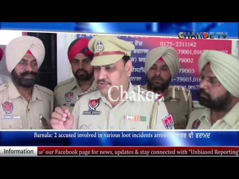 Barnala  2 accused involved in various loot incidents arrested with narcotics