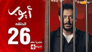 مسلسل أيوب بطولة مصطفى شعبان – الحلقة السادسة والعشرون (٢٦) |  (Ayoub Series( EP26