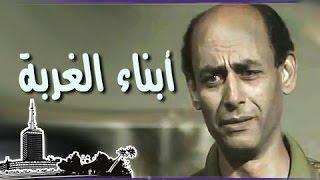 التمثيلية التليفزيونية ״أبناء الغربة״ ׀ أحمد بدير – هالة فاخر