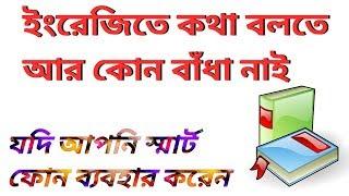 ইংরেজী শিখুন সফটওয়্যার Open না করে || Best bangla dictionary know meaning Instantly