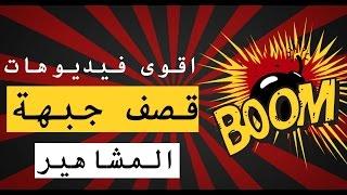 10 اقوى فيديوهات ل قصف جبهة المشاهير | تن 10 تو