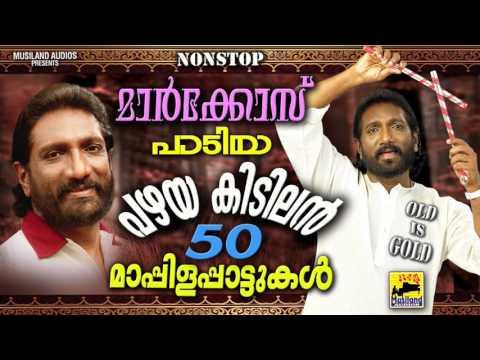 മാർക്കോസ് പാടിയ പഴയ കിടിലൻ 50 മാപ്പിളപ്പാട്ടുകൾ Malayalam Mappila Songs Pazhaya Mappila Pattukal