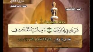 سورة الفلق بصوت ماهر المعيقلي مع معاني الكلمات Al-Falaq