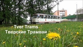 Tver (Kalinin) Trams / Тверские трамваи