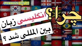 چرا انگليسى زبان بين المللى است؟