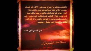 رسائل حب وحب وحب - غسان كنفاني