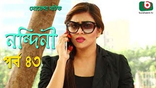 Detective Bangla Natok | Nondini | EP - 43 | Hasan Jahangir,  Lamia Mimo | Bangla Serial Drama