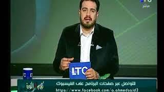 حصري .. احمد سعيد يكشف تشكيل نادي الأهلي المباراة القادمة أمام النجم الساحلي