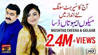 Mekon Aeho Taan Dassa   Gulaab   Mushtaq Ahmed Cheena   Latest Saraiki And Punjabi Song 2019
