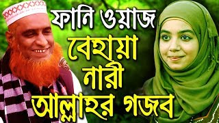 New Bangla Waz 2018 Bazlur Rashid - বাংলা ওয়াজ মাহফিল ২০১৮ - মওলানা বজলুর রশিদ - Waz TV