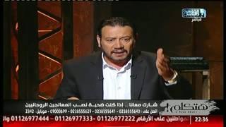 الشيخ محمد المغربى يكشف عن علاقة المافيا بقنوات العلاج الروحانى
