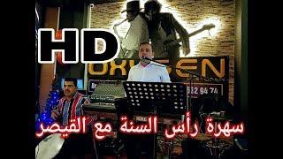 أقوه سهرة رأس السنة مع القيصر أحمد كولجان في تشي تشي وصلة عراقية رائعة  New Year