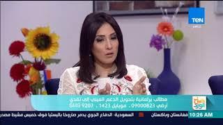 """صباح الورد - فقرة خاصة عن مطالب بتحويل التموين إلى """"دعم نقدي"""" مع النائب محمد بدراوي"""