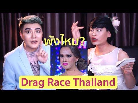 Drag Race Thailand - Ep.2 | ลิปซิงค์พังไหม? | Recap | Bryan Tan