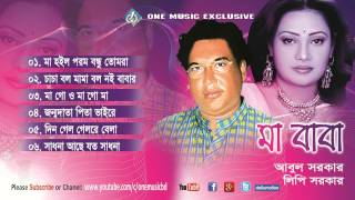 Maa Baba Pala । মা বাবা পালা | Abul Sorkar And Lipi Sorkar | Bicced Gaan | One Music BD