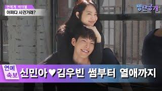 김우빈♡신민아 ′밥차로 응원! 애정정선 이상 無′ 명단공개 122화