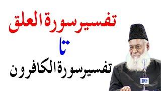 Bayan ul Quran HD - 106 - Sura Alaq 1 - Sura Kafirun 6 (Dr. Israr Ahmad)
