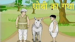 Panchtantra Ki Kahaniyan | The Washer Man