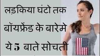 5 Bate Ladkiya Ghanto Boyfriend Ke Bareme Sochti Hai | Love Tips In Hindi