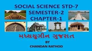 STD-7 SOCIAL SCIENCE SEM-2 CHAPTER-1 MADHYAYUGIN GUJARAT