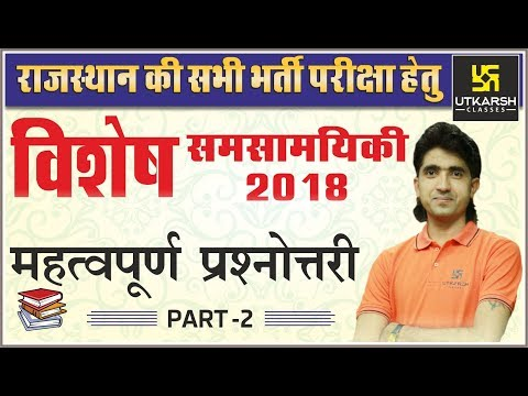 Xxx Mp4 Important Question Of Current Affairs Part 1 समसामयिकी Railway Group D Exam By Mukesh Sir 3gp Sex