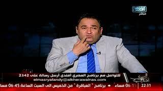 المصري أفندي| اثيوبيا ترفض مصر بواسطة البنك الدولي .. ماذا بعد؟