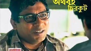Bangla Latest | Comedy Natok| Orthoboho Chirkutt| Mosharraf Karim| Bangla Eid Natok 2015 Eid Ul Fitr