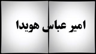 صداهای انقلاب: امیر عباس هویدا