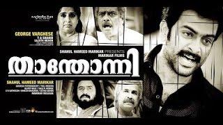 Thanthonni 2010 Malayalam Full Action Movie | Prithviraj | Sheela | Malayalam Movies Online