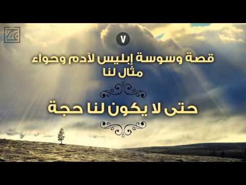 قصص الأنبياء قصة آدم عليه السلام ج4 آدم وحواء في الجنة وكره الشيطان ليهم في 7 خطوات