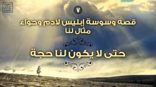 قصص الأنبياء - قصة آدم عليه السلام (ج4) - آدم وحواء في الجنة وكره الشيطان ليهم في 7 خطوات