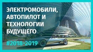 EV FUTURE – Итоги 2018 и чего ждать в 2019 году