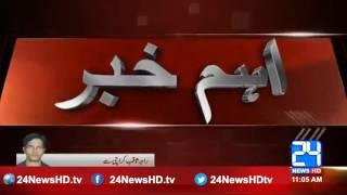 24 Breaking: Hearing of case on anti corruption raid on Karachi Inter Board