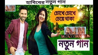 Chokhe Chokhe Cheye Thaka | Habib Wahid | Lyrical Video | Bangla new song 2018 ( Habib new songs )