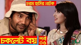 Comedy Natok | Chocolate Boy - EP 05 | Shokh, Sohan Khan, Tanjin Tisha, Farjana Sobi | Bangla Natok