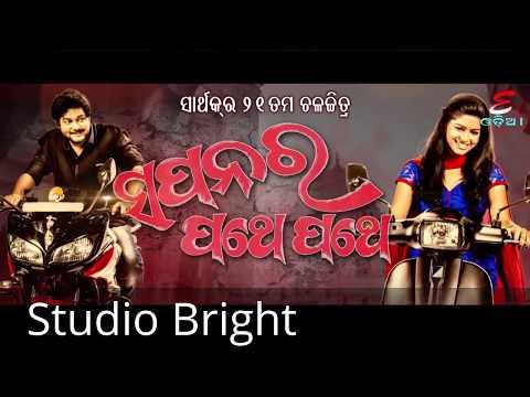 sapanara pathe pathe odia new movie love song 2018