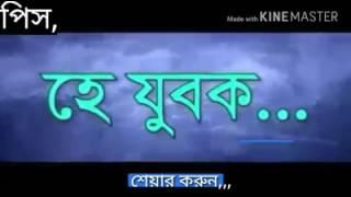 Bangla islamic video 2017