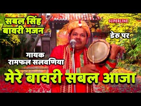 Xxx Mp4 Sabal Singh Bawri Bhajan डेरू पर Mere Bawri Sabal Aja 3gp Sex