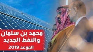 شاهد من أين ستأتي ثروة السعودية القادمة.. محمد بن سلمان يفي بوعده