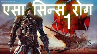 Assassin's Creed Rogue Walkthrough Part 1 - Hindi Gaming