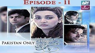 Kuch Pyar Ka Pagalpan Episode 11 - ARY Zindagi Drama