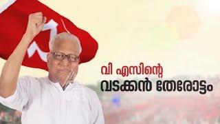V. S. Achuthanandan's election campaign in North Kerala | വിഎസ്സിന്റെ വടക്കന് തേരോട്ടം