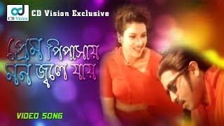 Prem Pipasa Mon Jole Jai | HD Movie Song | Rubel & Shanu | CD Vision