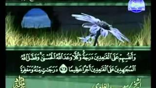 القرآن الكريم - الجزء الخامس - تلاوة سعد الغامدي - 5