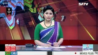 SATV News Today August 04, 2018   Bangla News Today   SATV Live News