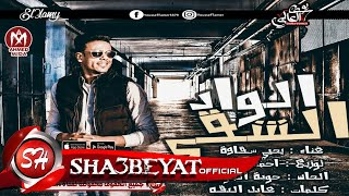 يحيى شقاوة الواد الشقى توزيع احمد طايع 2017 حصريا على شعبيات Yehia Sha2Awa ANA Sha2y Master 2017
