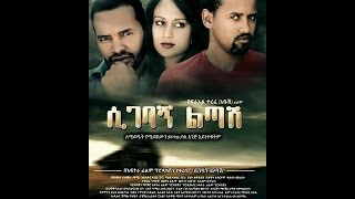 2015   Trailer ሲገባኝ ልጣሽ Sigebagn Litash Addis Ethiopian Movie AdaServ 1