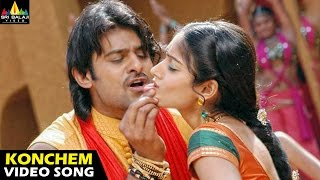 Munna Songs | Konchem Konchem Video Song | Telugu Latest Video Songs | Prabhas, Ileana