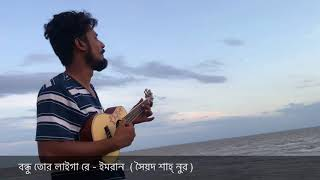 Bondhu tor laigare | Emran Hossain | A Sayed Shah Noor song | Made in Bangladesh | 2018